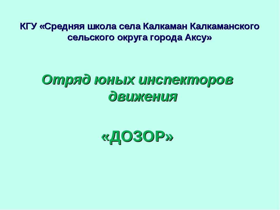 КГУ «Средняя школа села Калкаман Калкаманского сельского округа города Аксу»...