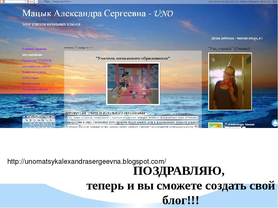 http://unomatsykalexandrasergeevna.blogspot.com/ ПОЗДРАВЛЯЮ, теперь и вы смож...