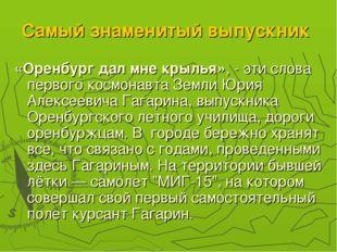 Самый знаменитый выпускник «Оренбург дал мне крылья», - эти слова первого кос