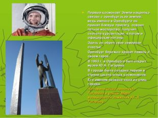 Первый космонавт Земли накрепко связан с оренбургской землей, ведь именно в