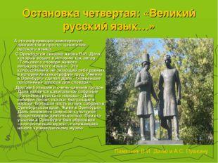 Остановка четвертая: «Великий русский язык…» А эта информация заинтересует ли