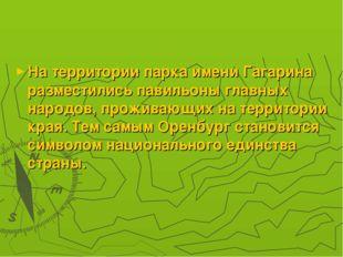 На территории парка имени Гагарина разместились павильоны главных народов, пр