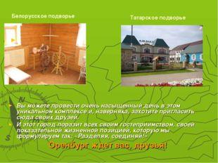 Белорусское подворье Татарское подворье Вы можете провести очень насыщенный д