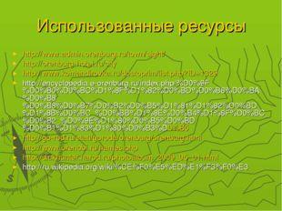 Использованные ресурсы http://www.admin.orenburg.ru/town/sight/ http://orenbu