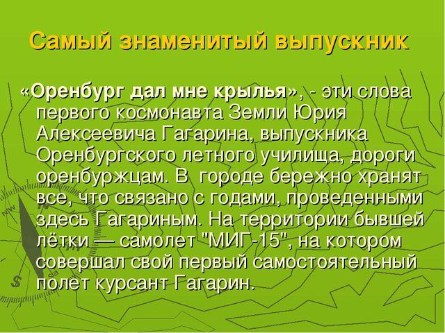 Самый знаменитый выпускник «Оренбург дал мне крылья», - эти слова первого кос...