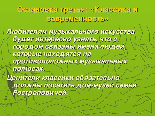 Остановка третья: «Классика и современность» Любителям музыкального искусства...