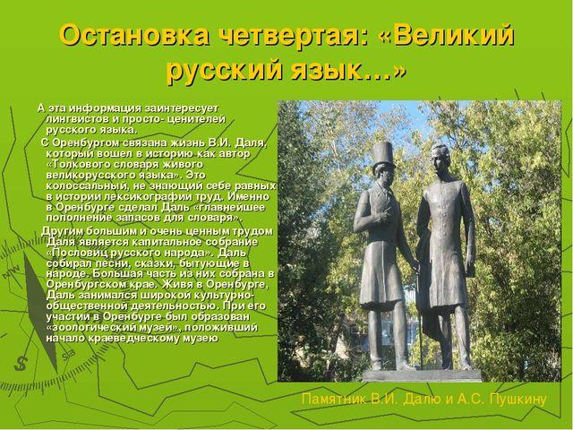 Остановка четвертая: «Великий русский язык…» А эта информация заинтересует ли...