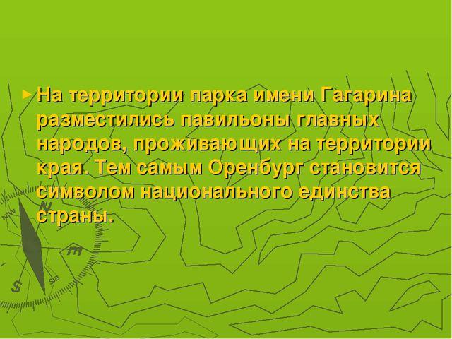 На территории парка имени Гагарина разместились павильоны главных народов, пр...