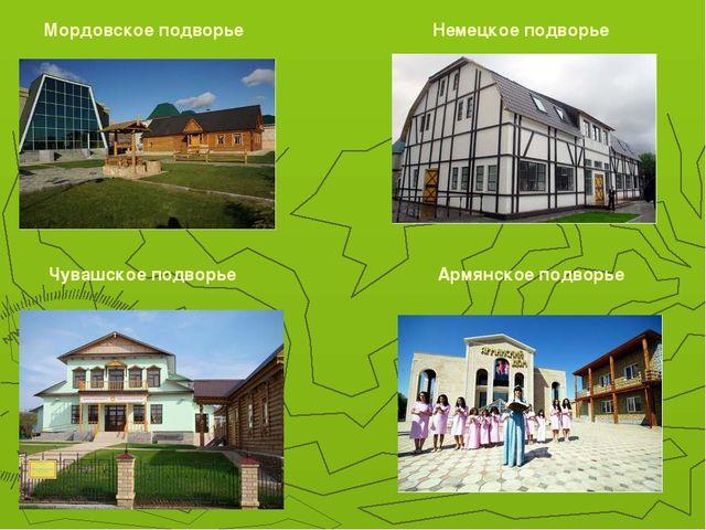 Мордовское подворье Немецкое подворье Чувашское подворье Армянское подворье