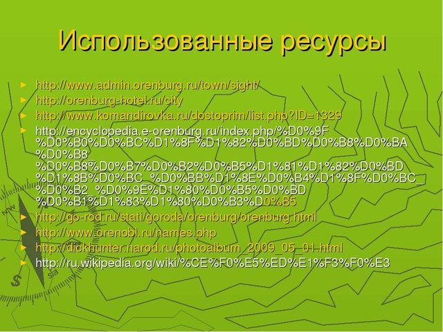Использованные ресурсы http://www.admin.orenburg.ru/town/sight/ http://orenbu...