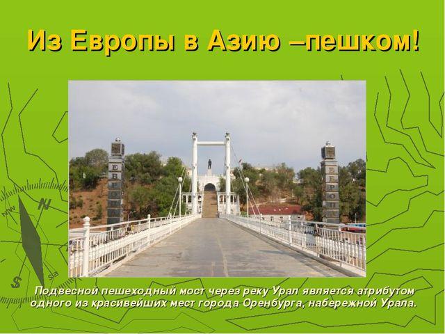 Из Европы в Азию –пешком! Подвесной пешеходный мост через реку Урал является...