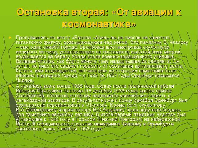 Остановка вторая: «От авиации к космонавтике» Прогуливаясь по мосту «Европа –...