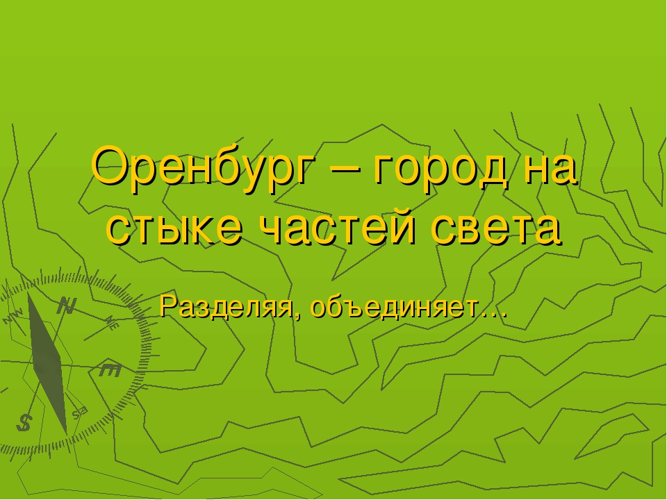 Оренбург – город на стыке частей света Разделяя, объединяет…