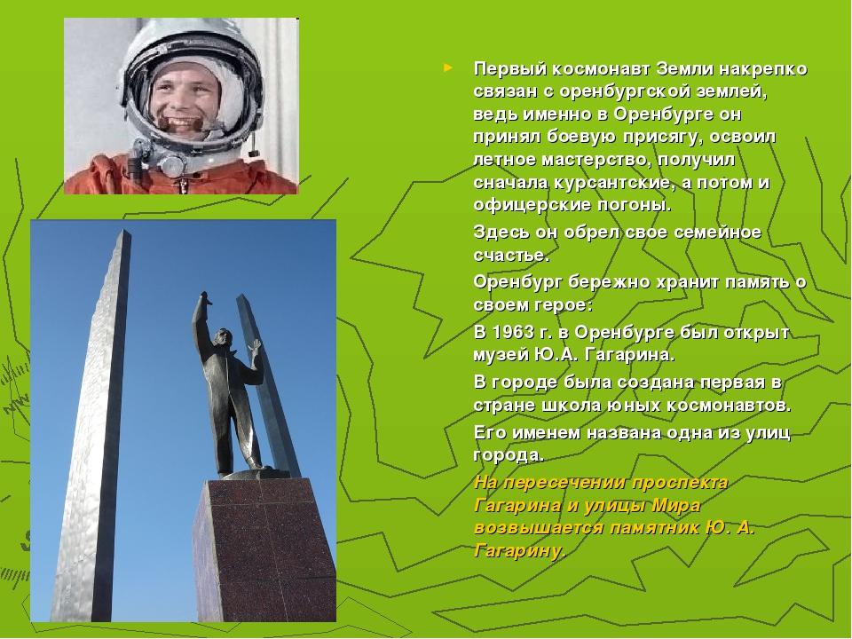 Первый космонавт Земли накрепко связан с оренбургской землей, ведь именно в...