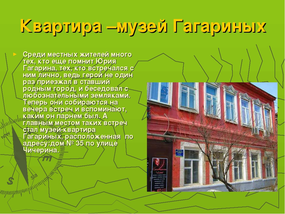 Квартира –музей Гагариных Среди местных жителей много тех, кто еще помнит Юри...