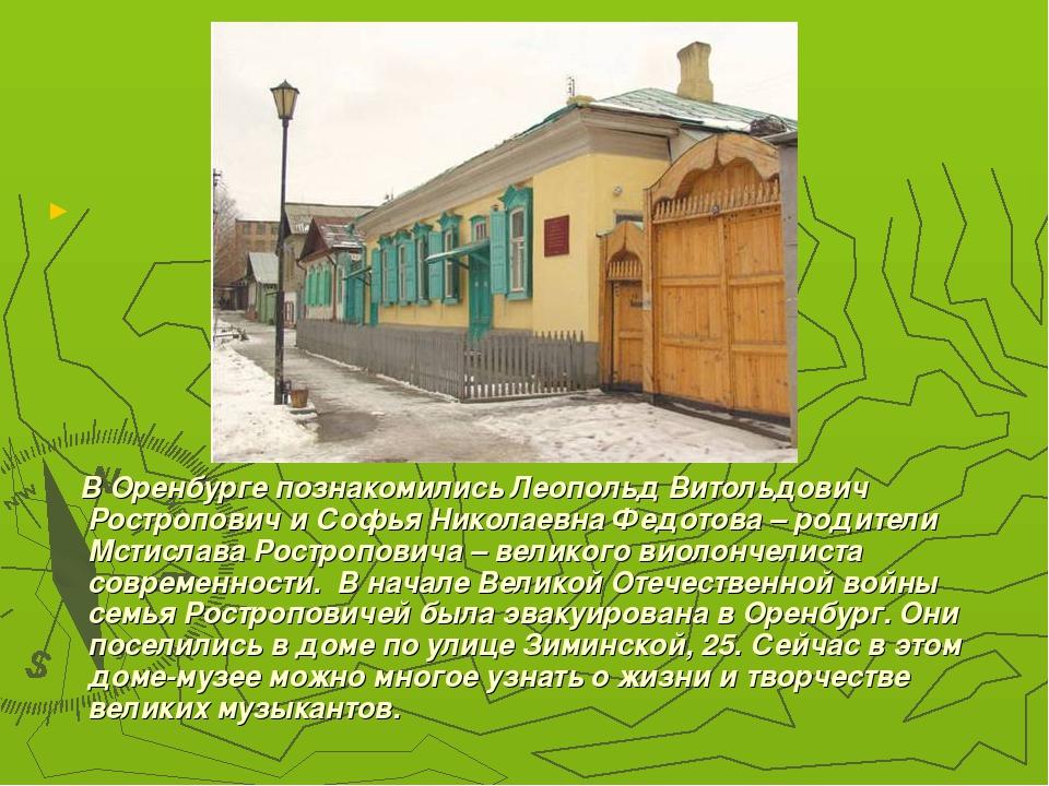 В Оренбурге познакомились Леопольд Витольдович Ростропович и Софья Николаевн...
