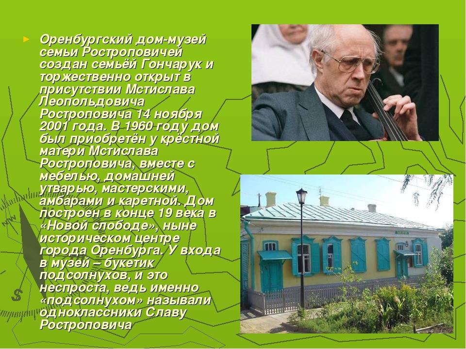 Оренбургский дом-музей семьи Ростроповичей создан семьёй Гончарук и торжеств...
