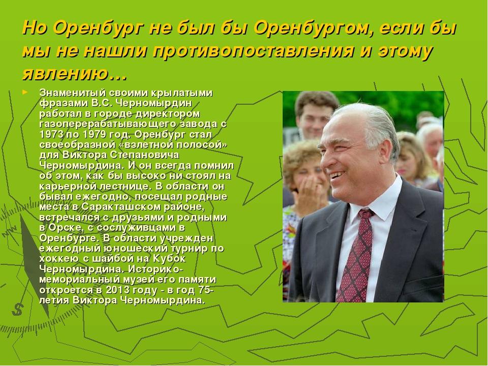 Но Оренбург не был бы Оренбургом, если бы мы не нашли противопоставления и эт...