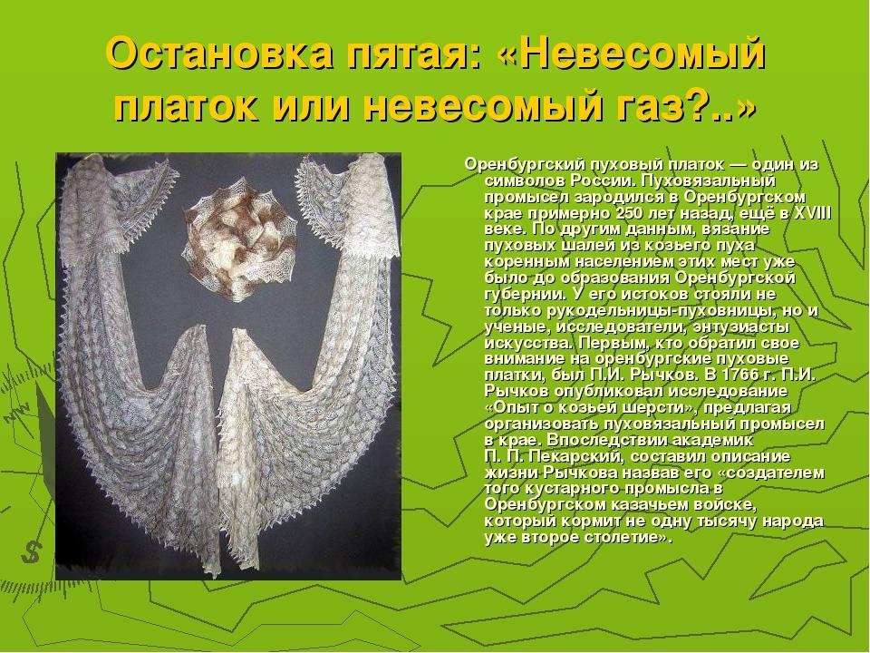 Остановка пятая: «Невесомый платок или невесомый газ?..» Оренбургский пуховый...