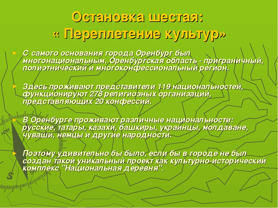 Остановка шестая: « Переплетение культур» С самого основания города Оренбург...