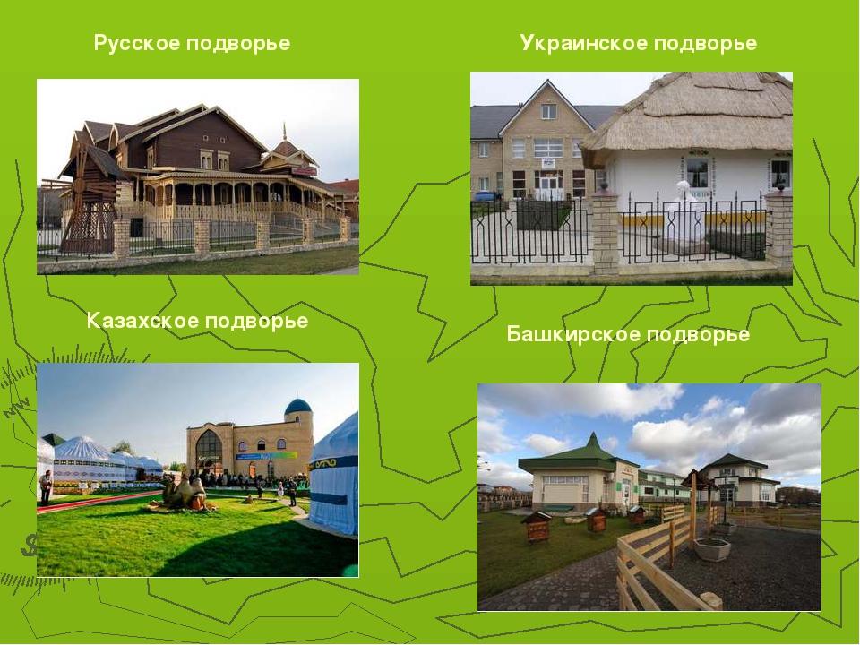 Русское подворье Казахское подворье Украинское подворье Башкирское подворье