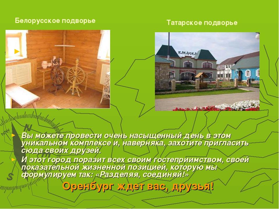 Белорусское подворье Татарское подворье Вы можете провести очень насыщенный д...