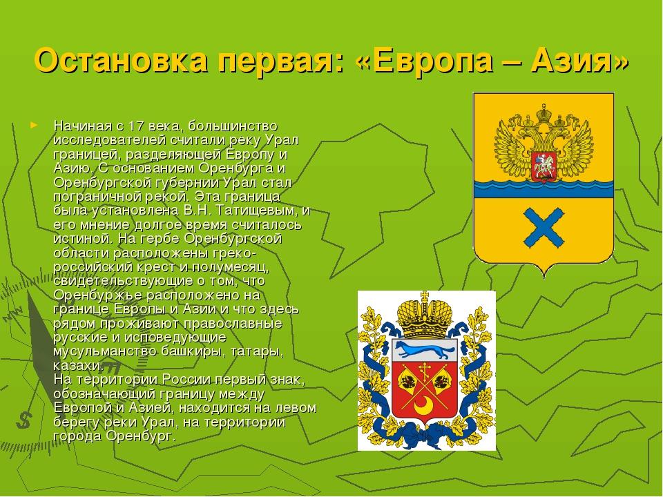 Остановка первая: «Европа – Азия» Начиная с 17 века, большинство исследовател...