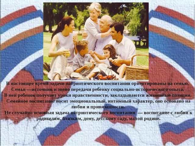 В настоящее время задачи патриотического воспитания ориентированы на семью. С...