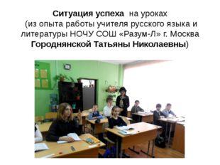 Ситуация успеха на уроках (из опыта работы учителя русского языка и литератур