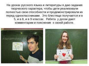 На уроках русского языка и литературы я даю задания творческого характера, чт