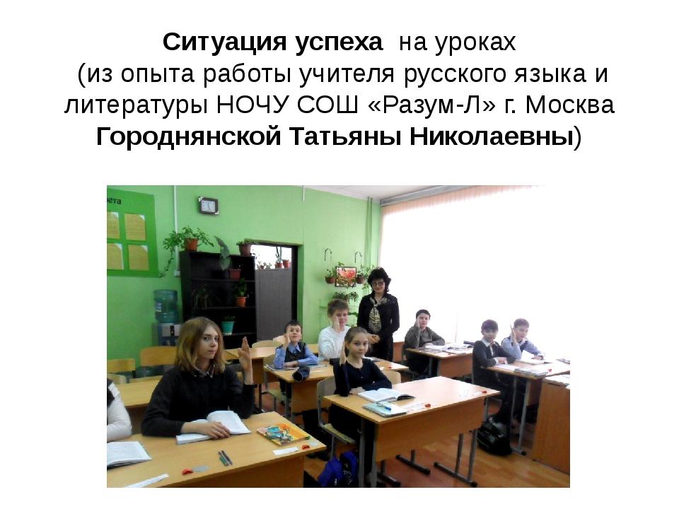 Ситуация успеха на уроках (из опыта работы учителя русского языка и литератур...