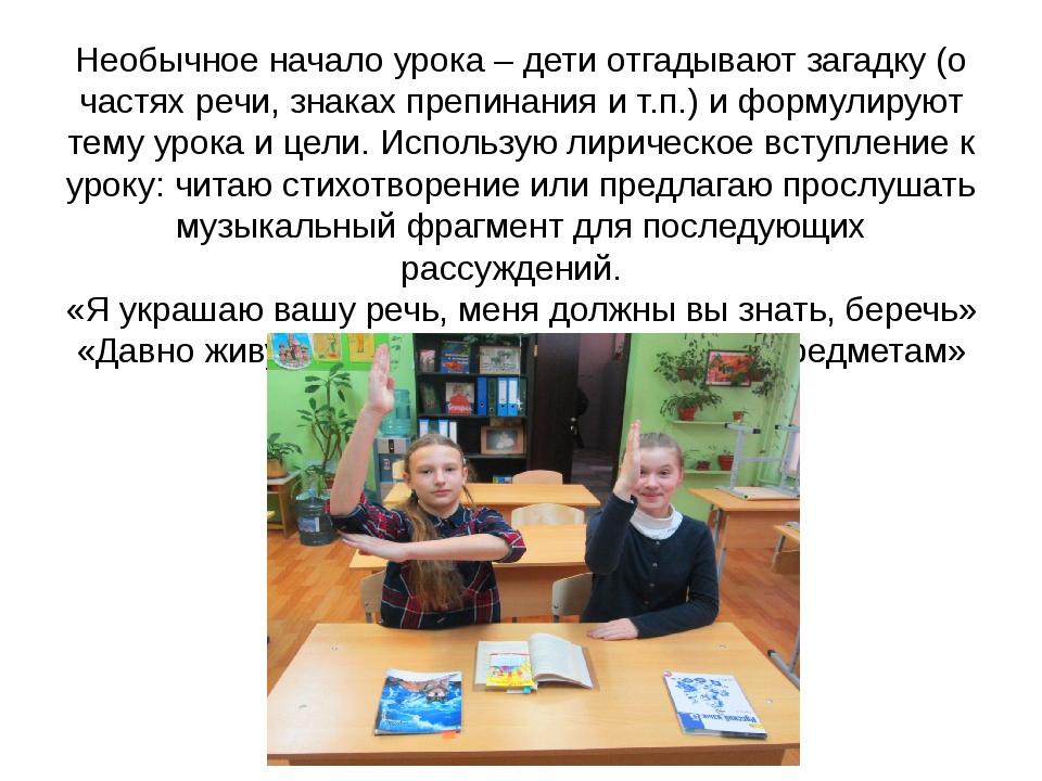 Необычное начало урока – дети отгадывают загадку (о частях речи, знаках препи...