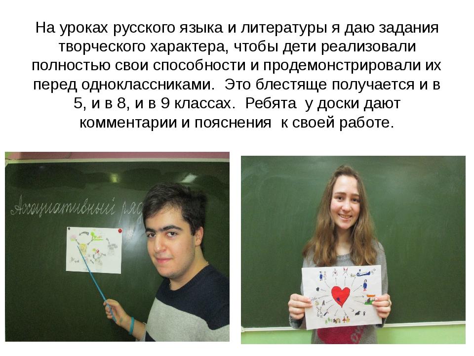 На уроках русского языка и литературы я даю задания творческого характера, чт...
