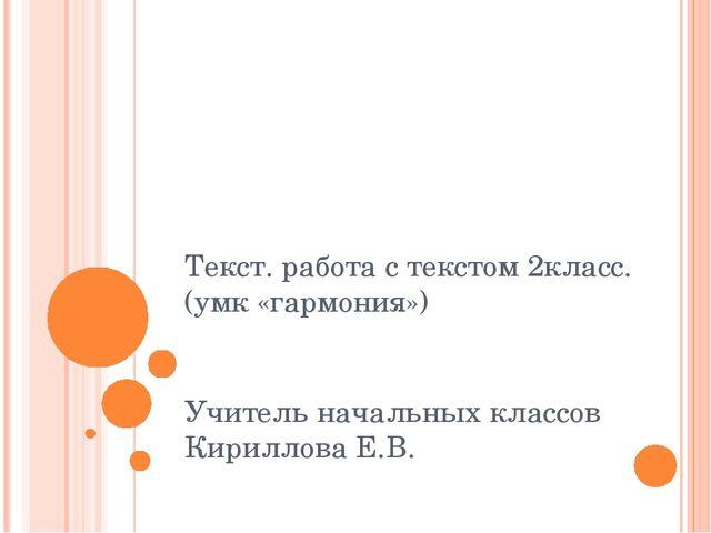 Текст. работа с текстом 2класс.(умк «гармония») Учитель начальных классов Кир...