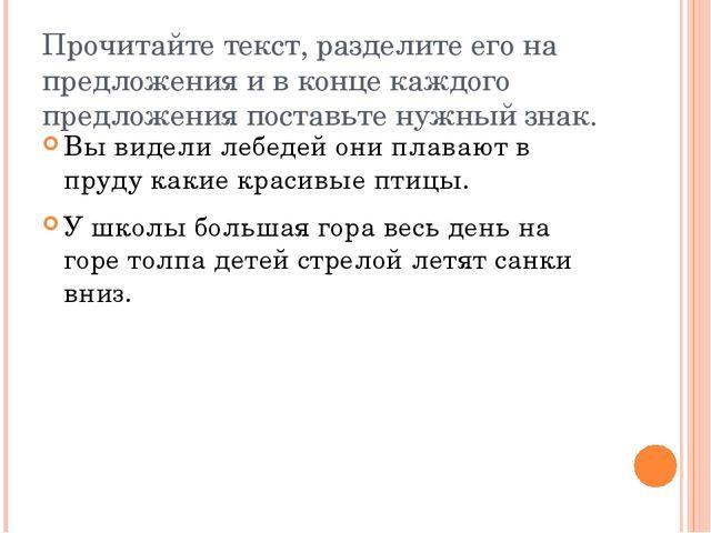 Прочитайте текст, разделите его на предложения и в конце каждого предложения...