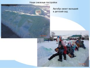 Наши снежные постройки Автобус везет малышей в детский сад.
