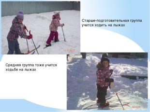 Старше-подготовительная группа учится ходить на лыжах Средняя группа тоже учи