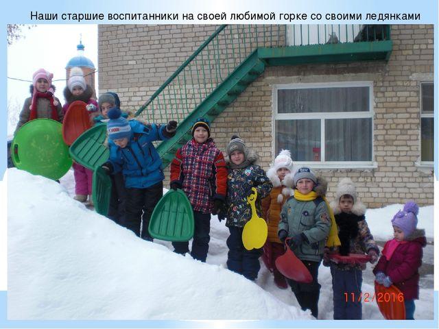 Наши старшие воспитанники на своей любимой горке со своими ледянками