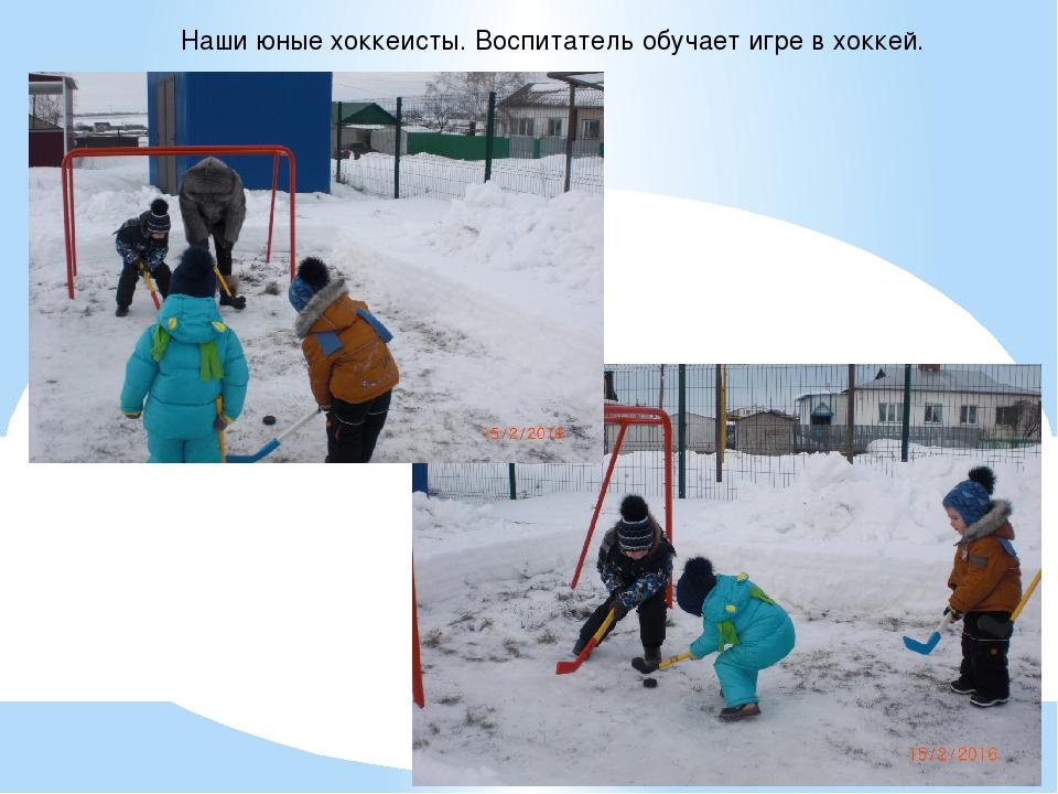 Наши юные хоккеисты. Воспитатель обучает игре в хоккей.