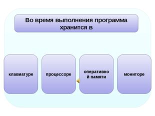 1 Кбайт 1 байт 1 Мбайт 1 Кбит Информационное сообщение имеет объем 8 бит, чт