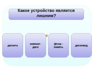 дисковод Какое устройство является лишним?