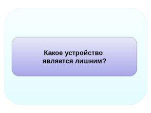 11 3 10 111 Переведите десятичное число 3 в двоичную систему счисления