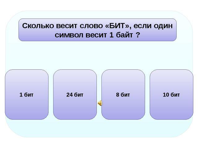 Устройство обработки информации