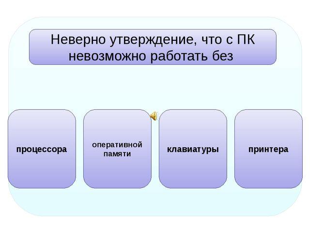 .docx .xls .jpg .txt Какое расширение имеет файл программы WORD?