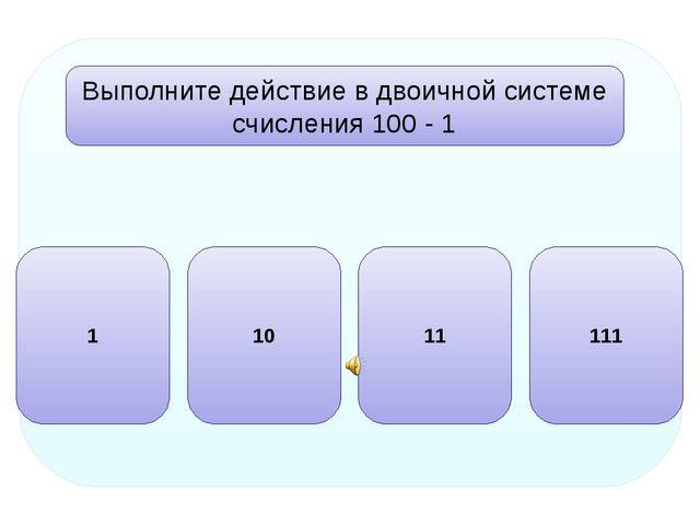 4 10 11 100 Количество лап у собаки в двоичной системе счисления?