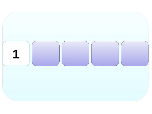 Переведите десятичное число 3 в двоичную систему счисления