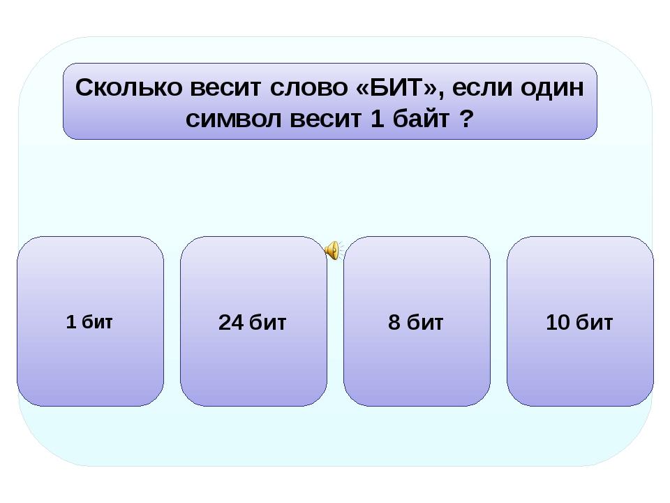 ОЗУ ПЗУ память процессор Устройство обработки информации