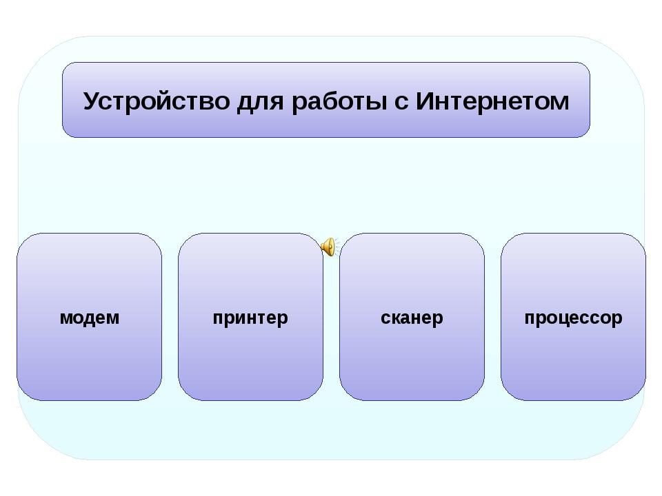 Киловатт Киловольт Килобар Килобит Какая величина относится к информатики