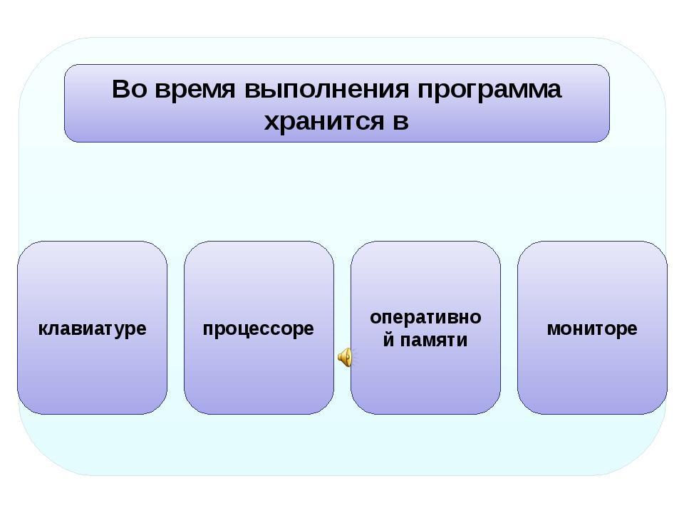1 Кбайт 1 байт 1 Мбайт 1 Кбит Информационное сообщение имеет объем 8 бит, чт...