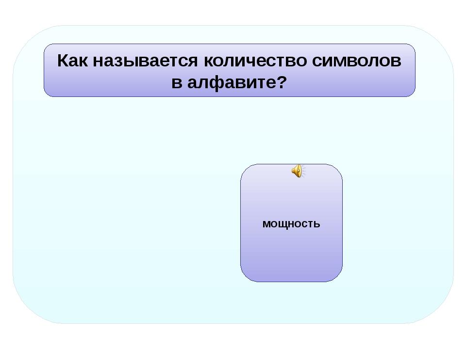8 10 1000 1024 Сколько байт в одном Кбайте?